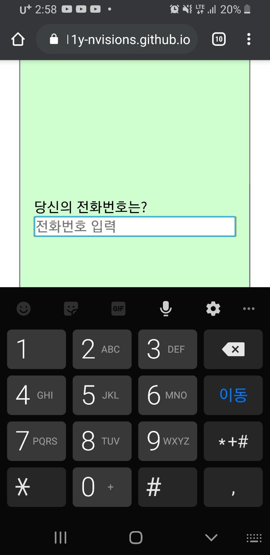 휴대전화 입력 필드, 전화번호를 쓰기 쉽게 아홉 개의 다이얼 키 패드가 표시됨