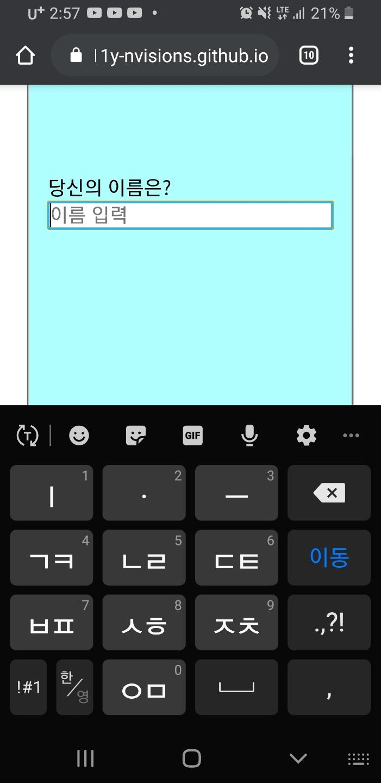 일반 텍스트 필드, 사용자가 선호하는 언어 키보드가 표시됨